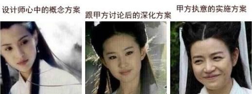 中国设计师的十大特征,快看看这里面有没有你