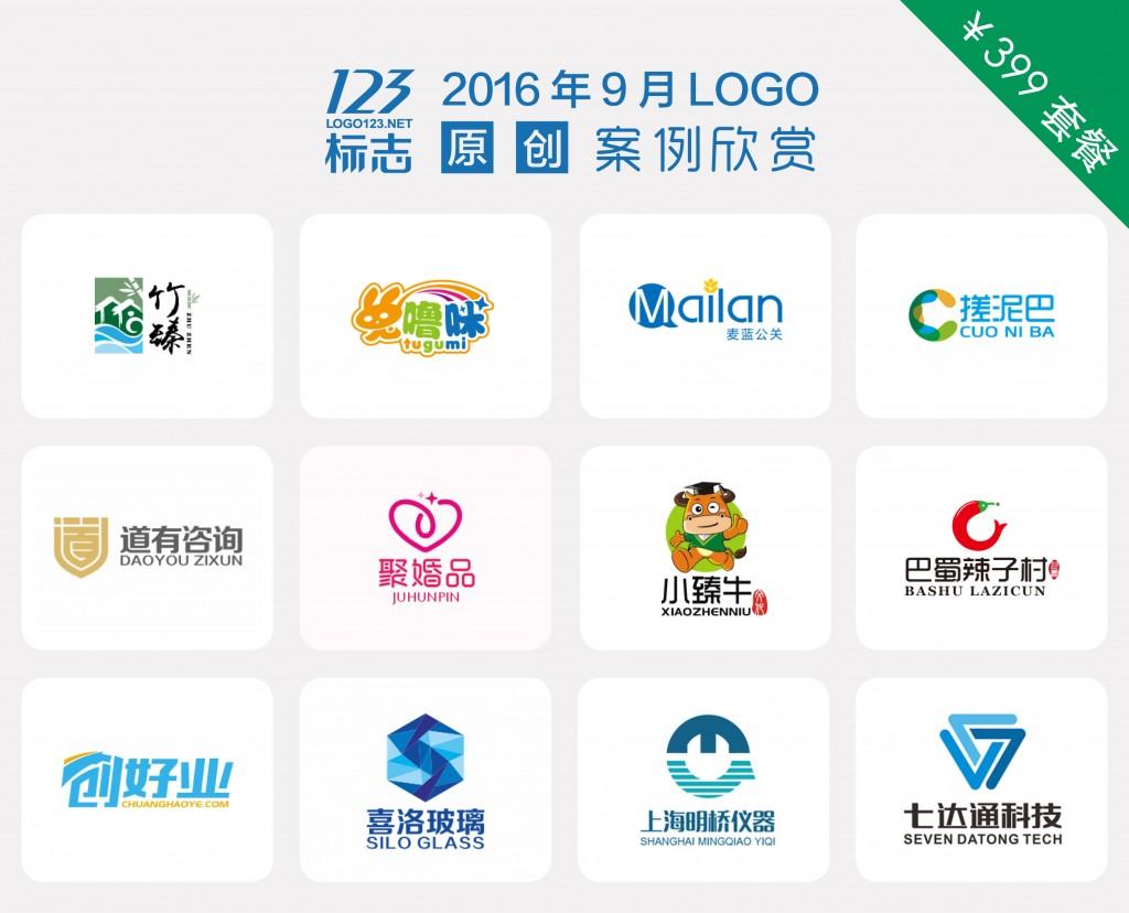 123标志原创优秀logo设计欣赏【2016年9月】