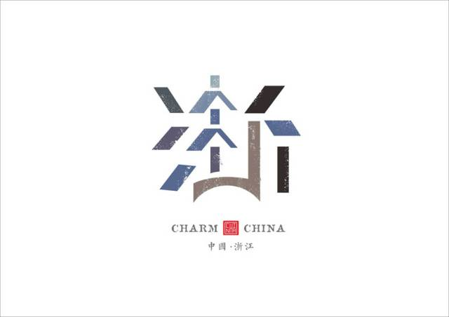 一位设计师将中国34个省份用字体logo的设计形式惊艳了世界