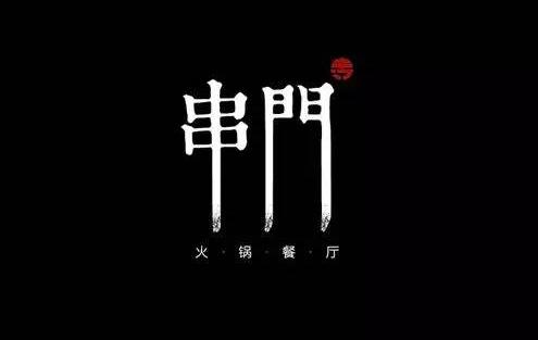 想开一家只赚不赔的火锅店?你得先有个好logo!
