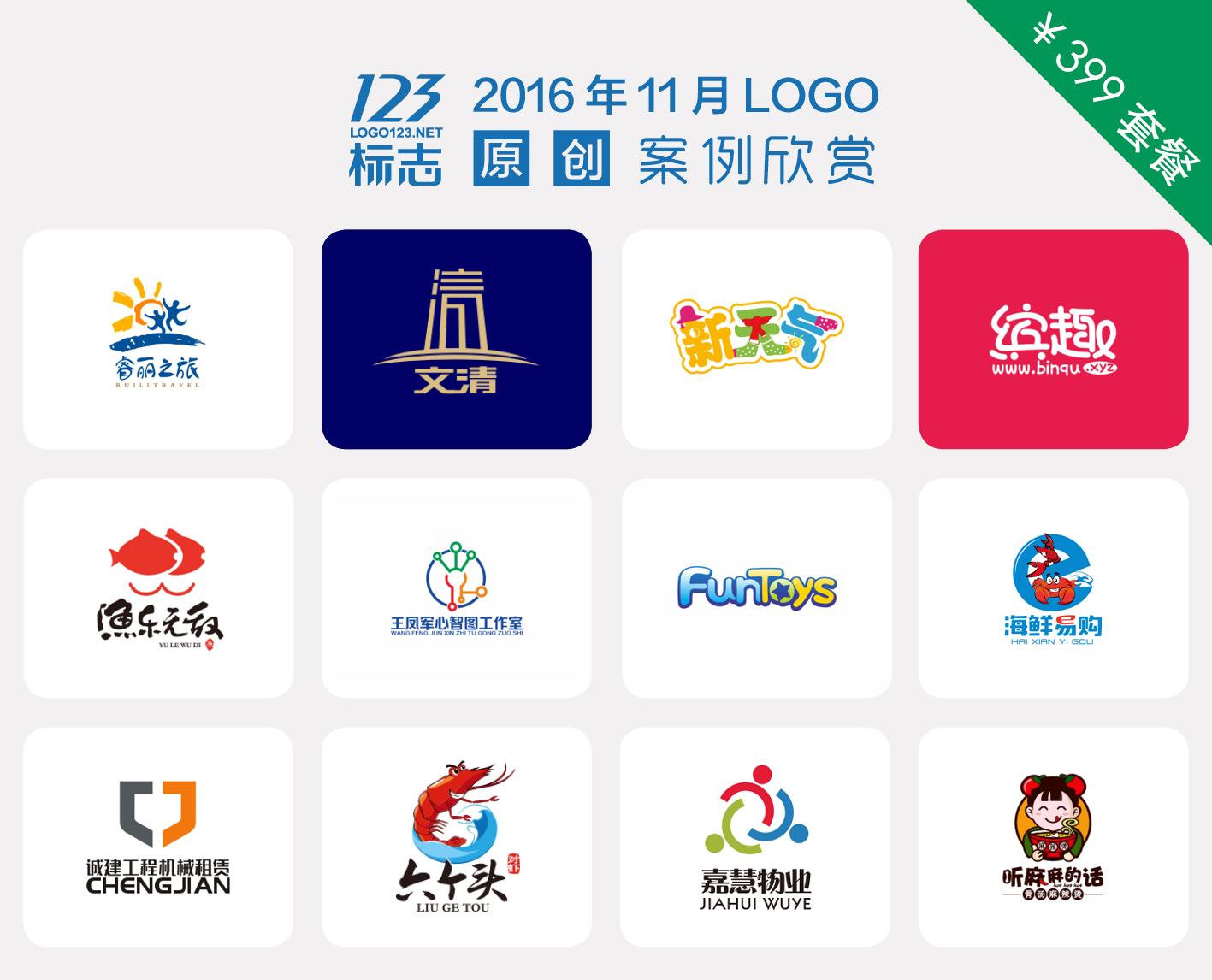 123标志原创优秀logo设计欣赏【2016年11月】