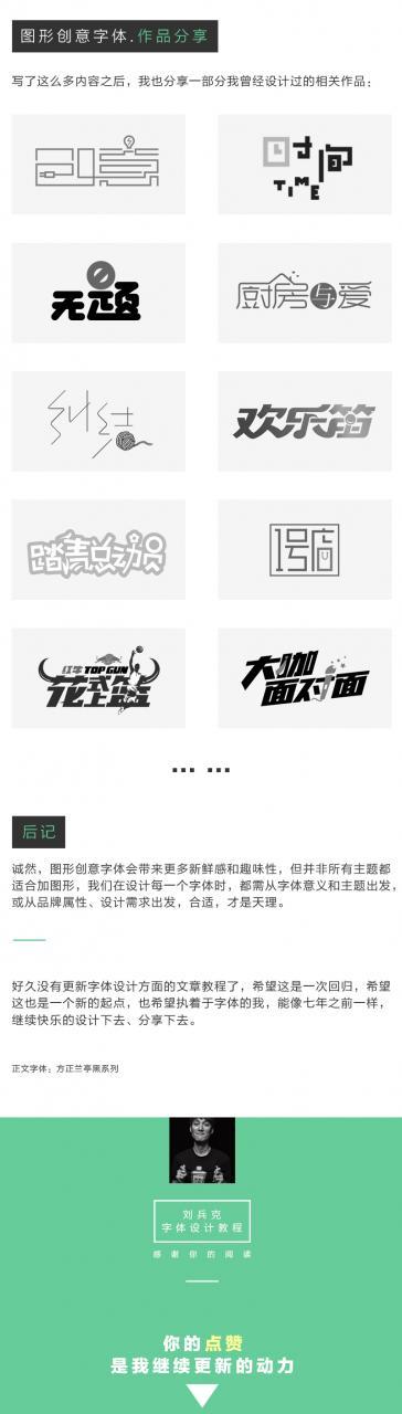 转载,刘兵克的字体设计中的图形创意