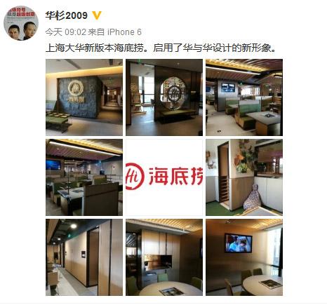 火锅界传奇海底捞更换全新餐饮logo