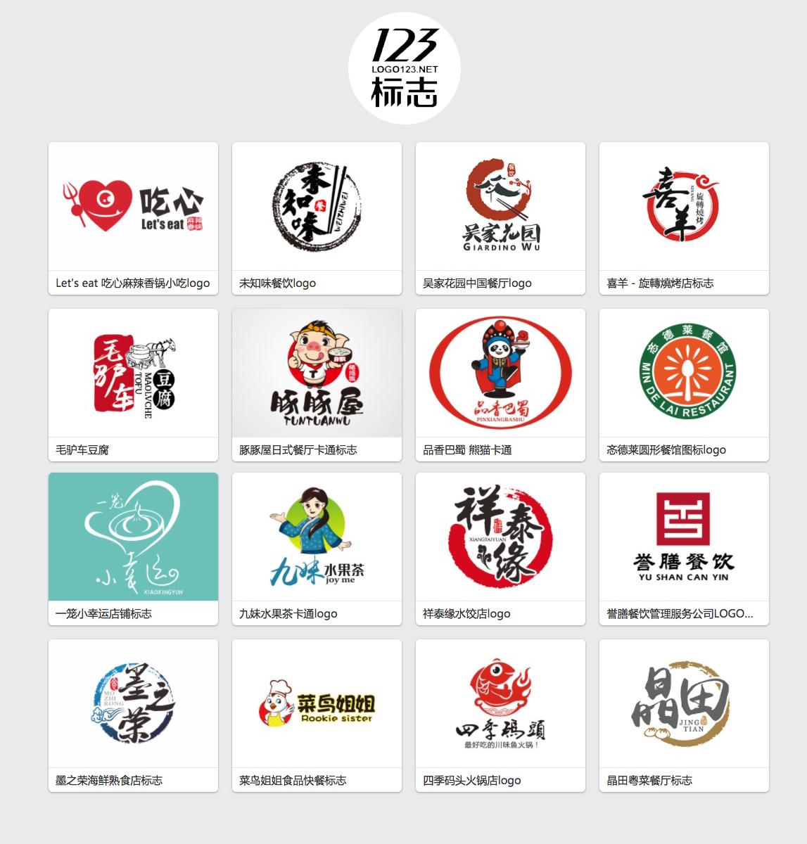 123标志网原创餐饮logo