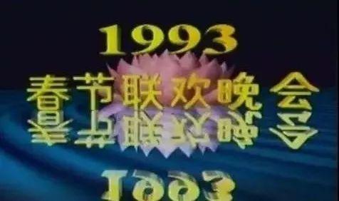 春晚已经33年了, 你最喜欢哪年的春晚logo了?