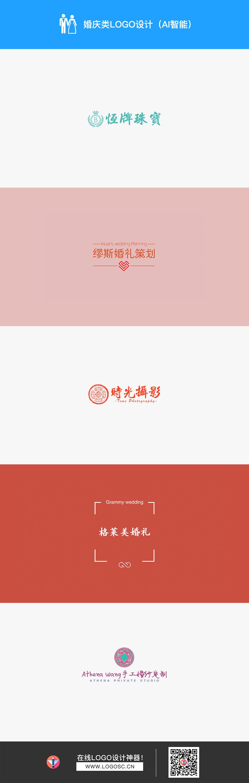 婚庆摄影logo(AI智能)