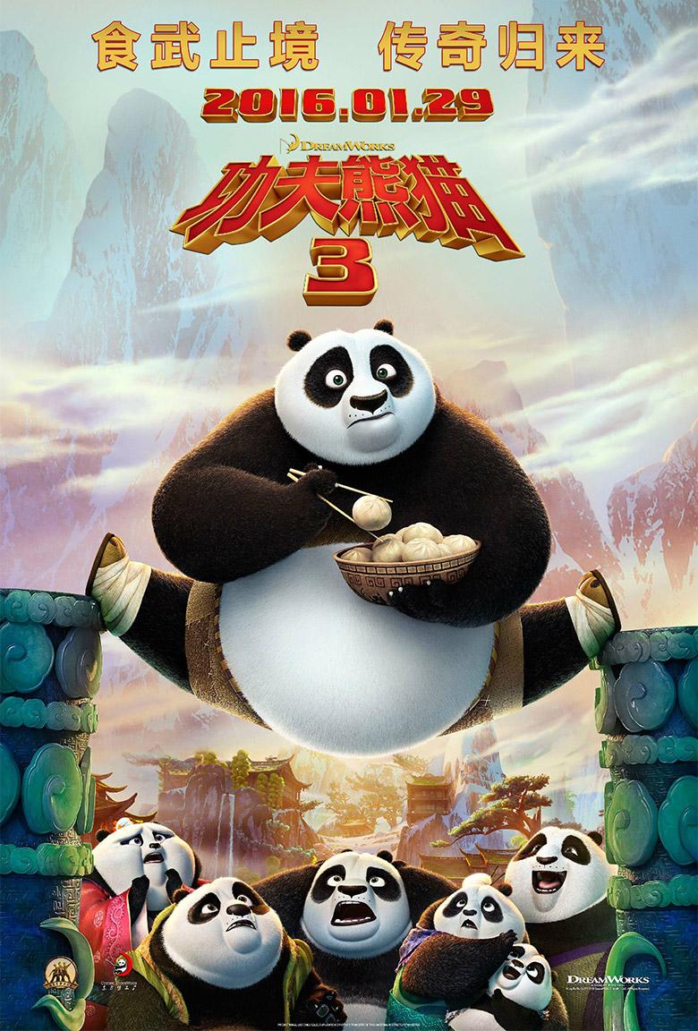 ▲ 东方梦工厂曾和梦工场动画联合制作首部中美合拍动画电影《功夫熊猫3》
