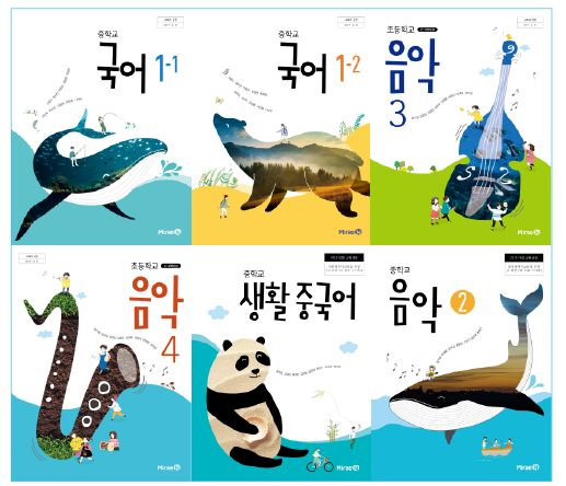博文配图(韩国教科书)