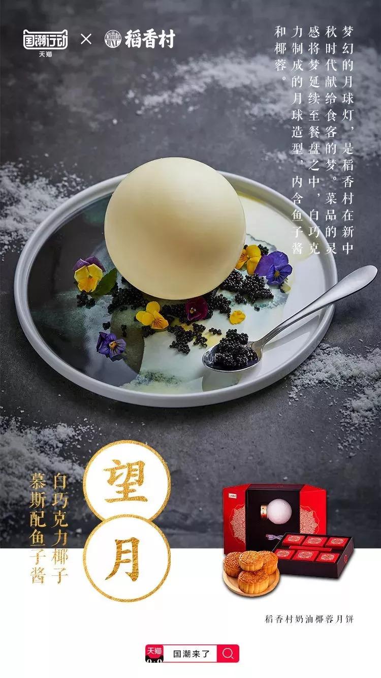 博文配图( 天猫国潮x稻香村)