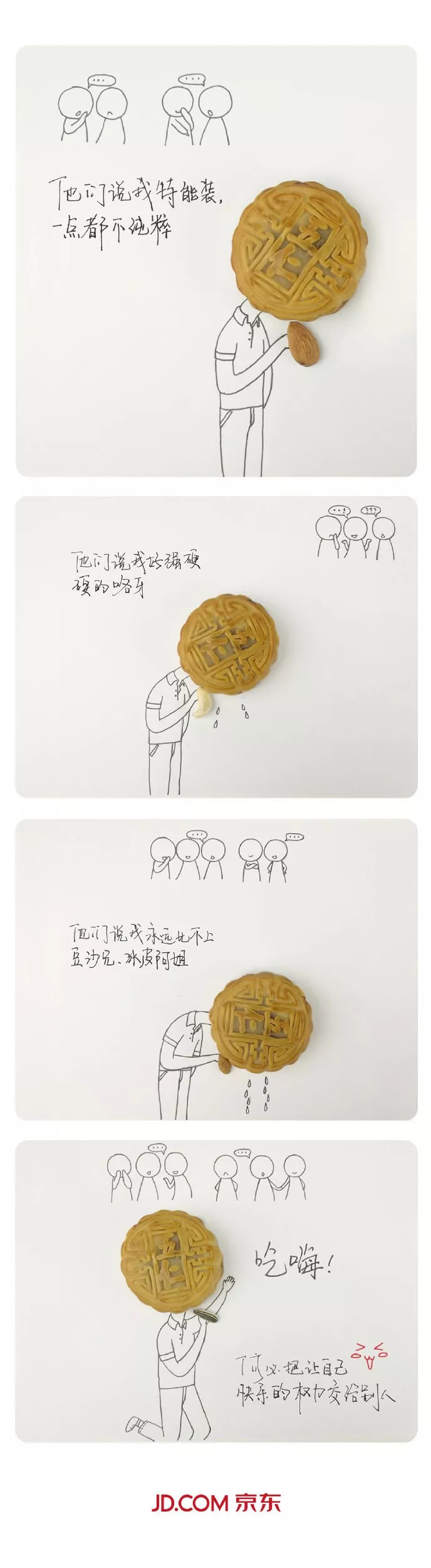 博文配图-中秋借势海报
