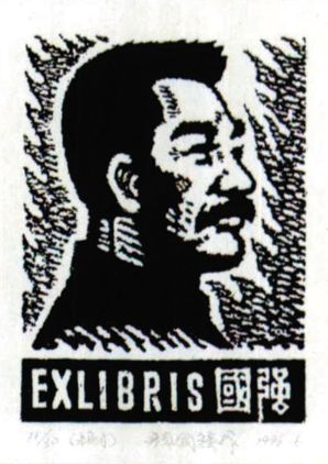 博文配图(鲁迅设计作品欣赏)
