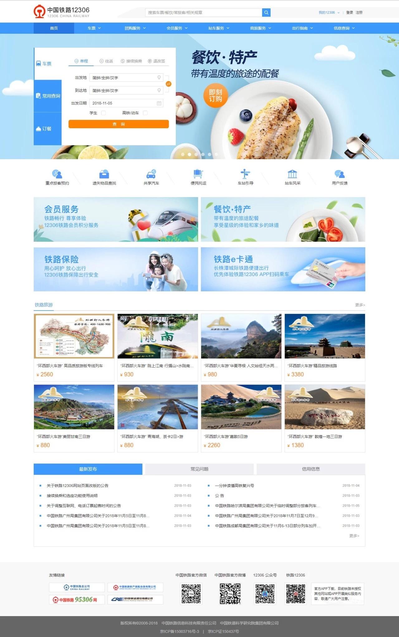 博文配图(12306网页改版)