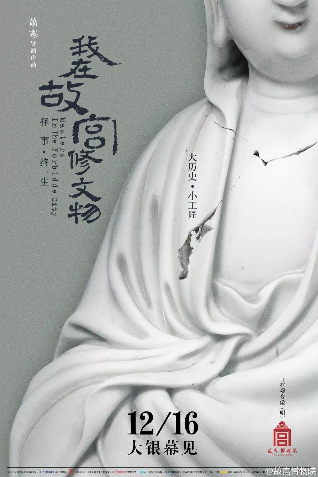 博文配图(黄海海报)