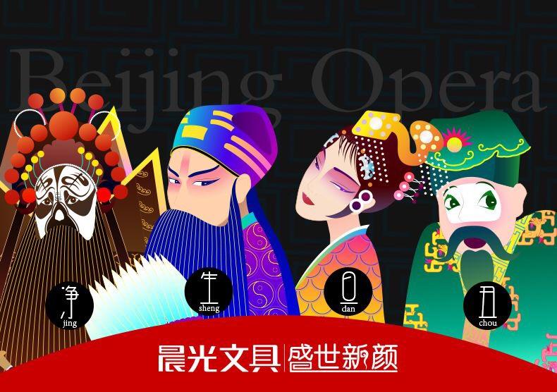 晨光x国潮博文配图