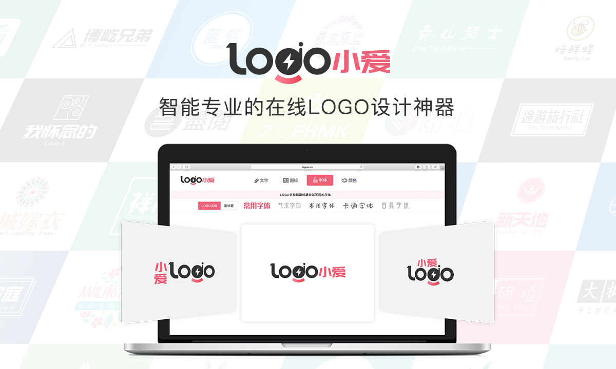小爱logo-智能Logo设计在线生成器小爱logo-智能Logo设计在线生成器