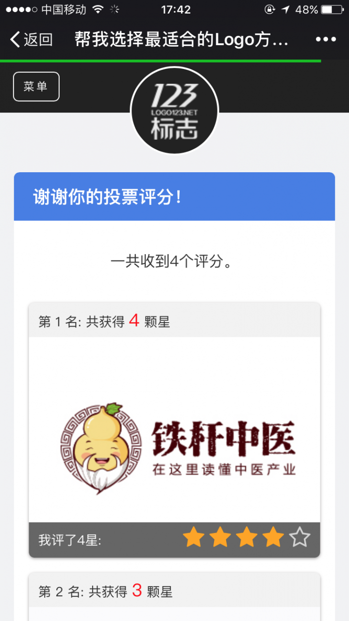 【新功能】123标志的logo初稿方案可以让朋友圈投票帮你决定了!