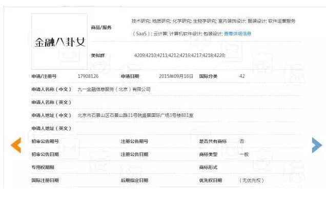 """商标注册驳回理由为""""going down"""" 译为""""够淫荡"""",你信么?"""