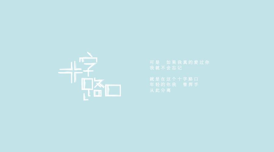 席慕蓉的诗集遇上刘兵克的字体设计,美得无法抗拒