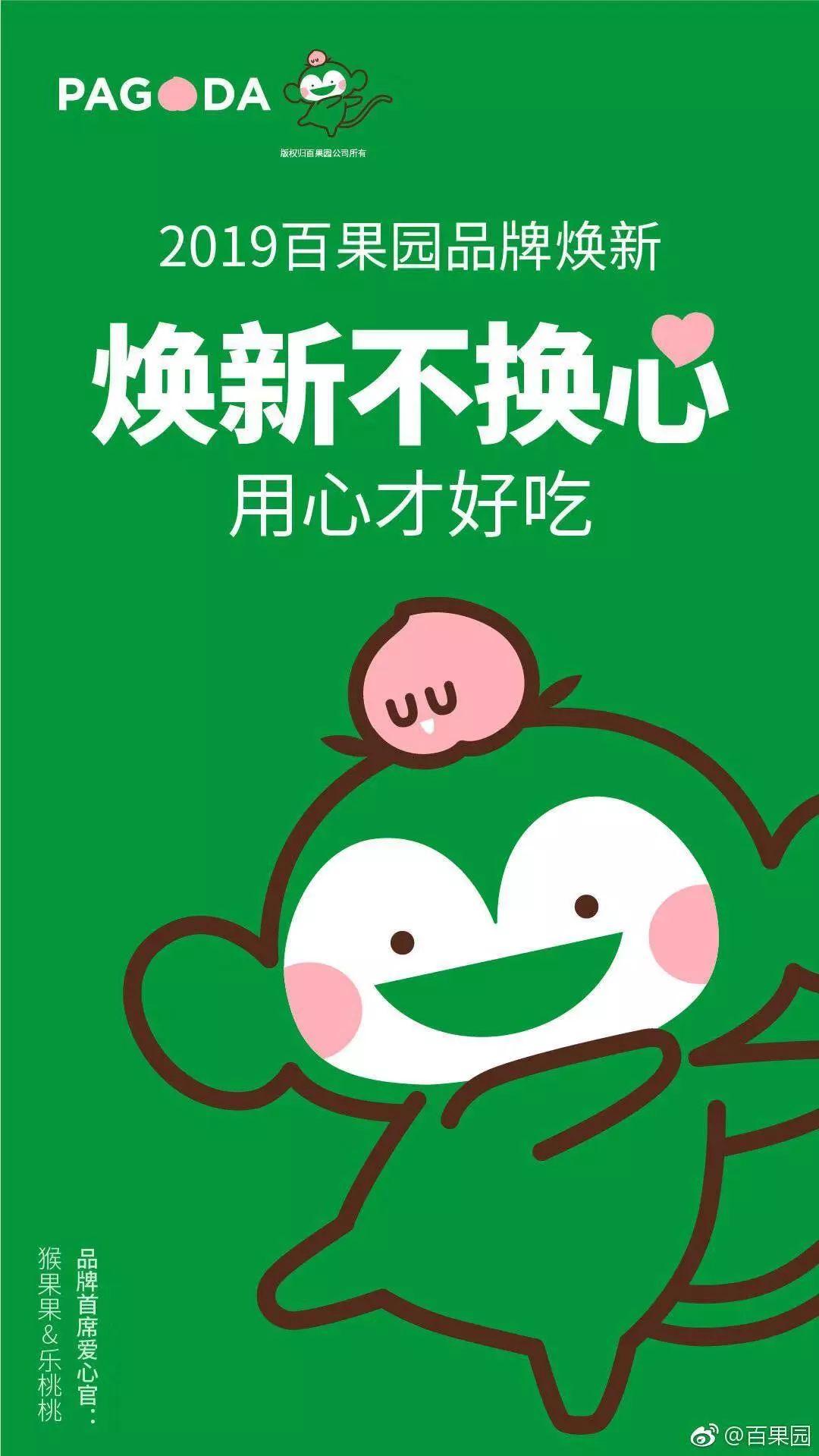 百果园logo更新博文配图