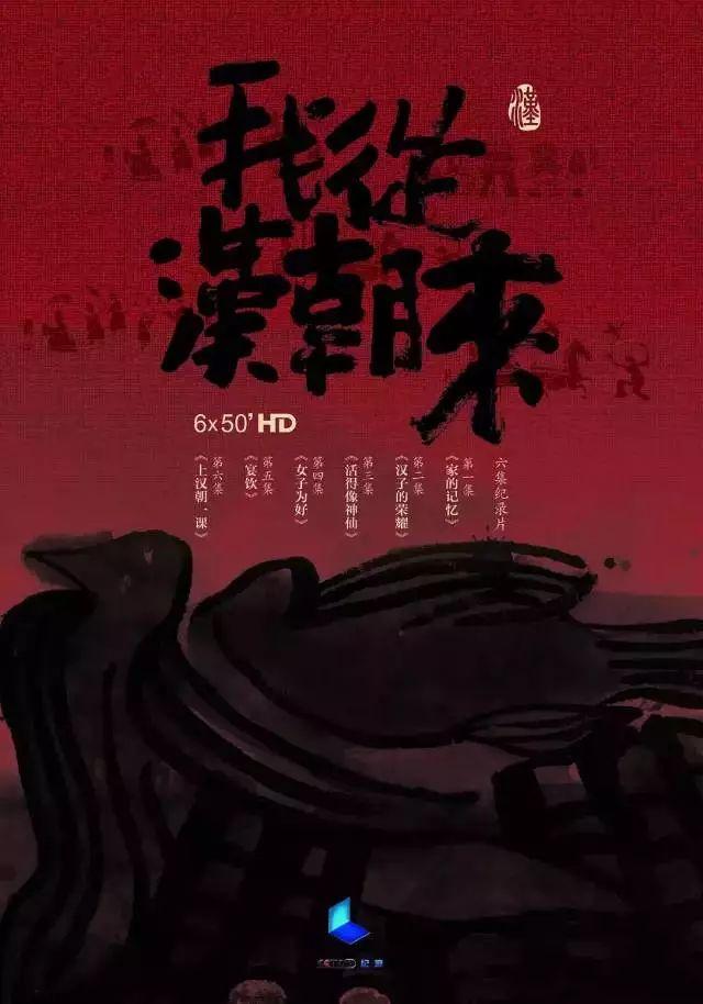 央视纪录片海报设计博文配图