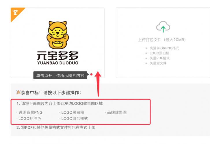 如何交付一份打动客户的logo中标文件?13