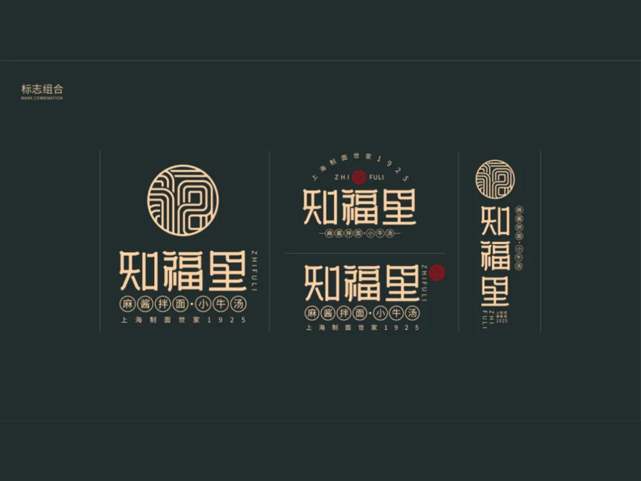 标志的创意组合样式