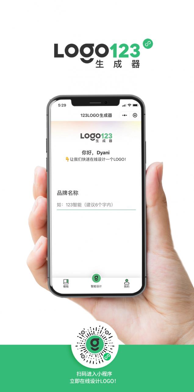 123LOGO生成器-开启智能在线LOGO设计