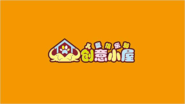 创意小屋儿童俱乐部标志设计