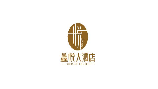 鑫悦大酒店标志设计
