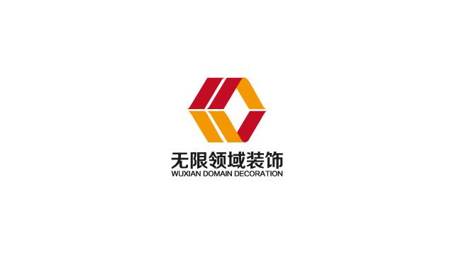 无限领域装饰设计公司标志设计