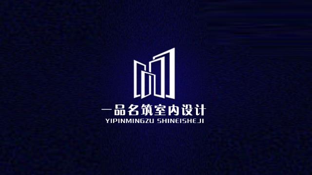 深圳一品名筑室内设计有限公司标志设计图片