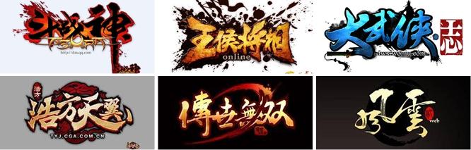 中国古代题材的游戏LOGO