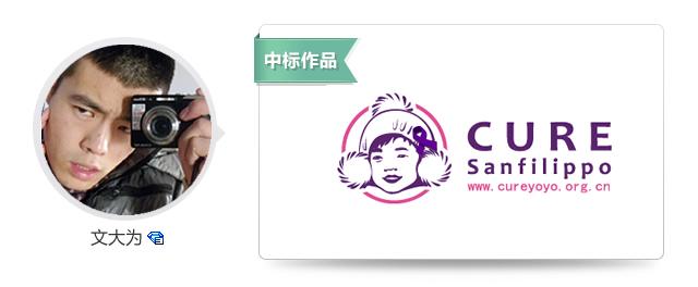 """设计师文大为&""""cure sanfilippo""""项目中标logo"""