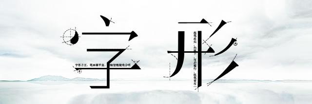 中英文字形-主图-640