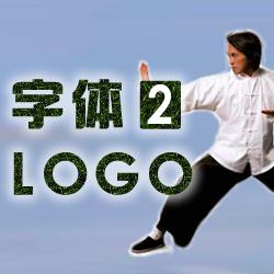 史上最简单艺术字体logo设计速成秘籍(胡晓波字体教程秘籍二)
