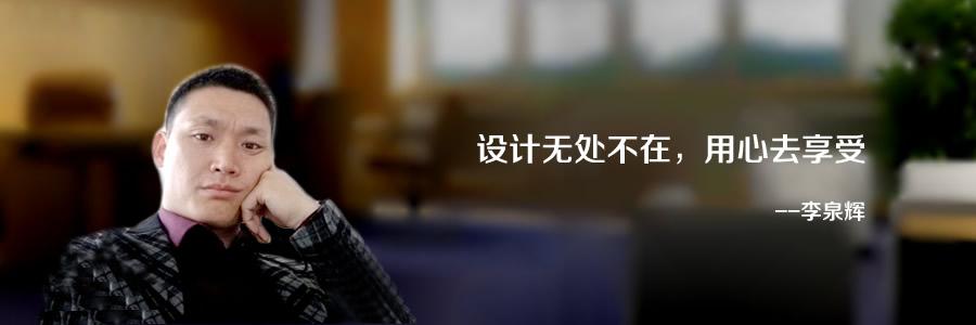 李泉辉fm