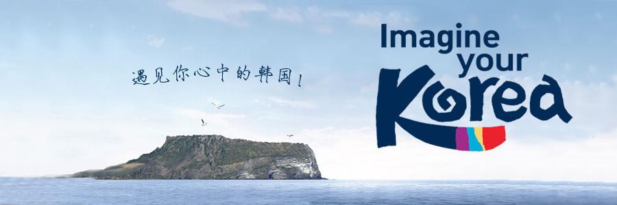 image-your-korea