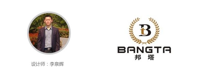 1号作品:邦塔bangta公司标志(设计师:李泉辉)