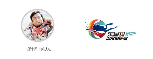 5号作品:福州东星斑潜水俱乐部logo设计(设计师:郭庆忠)