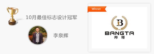123标志10月最佳logo设计师:李泉辉