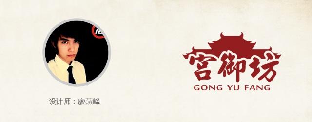 1号作品:宫御坊标志设计(设计师:廖燕峰)