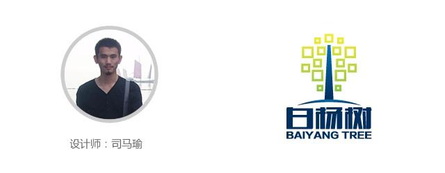 11号作品:白杨树公司logo设计(设计师:司马瑜)