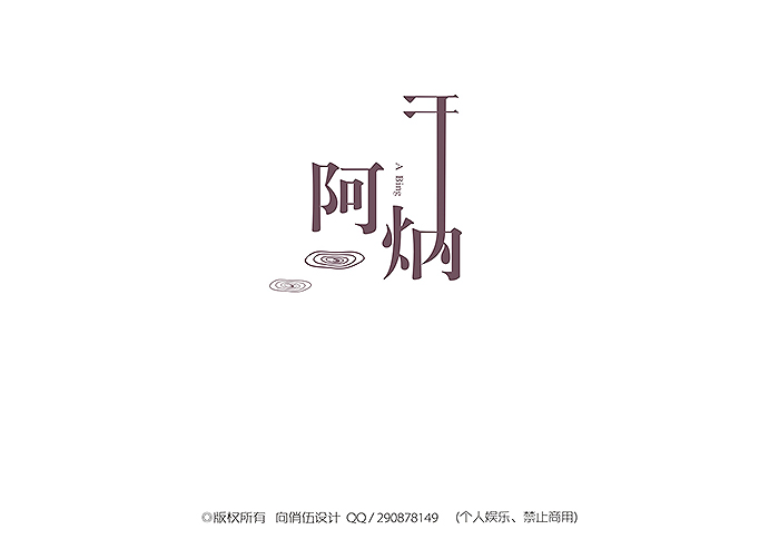 阿炳(民间音乐家,代表作:二泉映月)