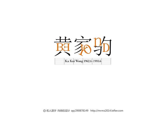黄家驹(永远的家驹,永远的BEYOND)