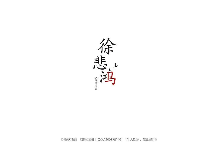 徐悲鸿(艺术大师1895-1953,代表作品:八骏图、愚公移山图)