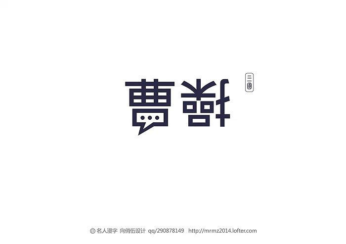 曹操(155—220年,字孟徳,諺語:說曹操 曹操到)