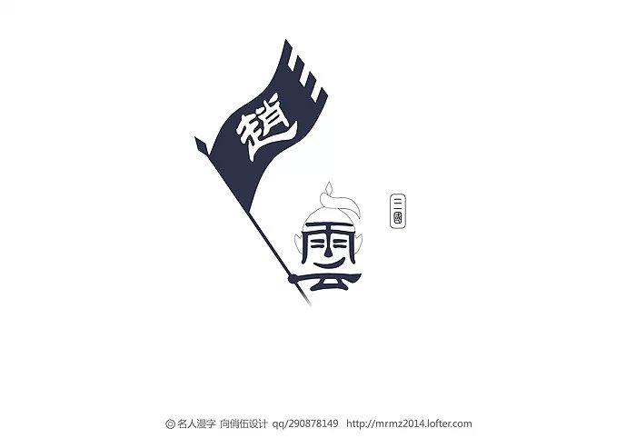 趙雲(?-229年,字子龍,三國名將。)