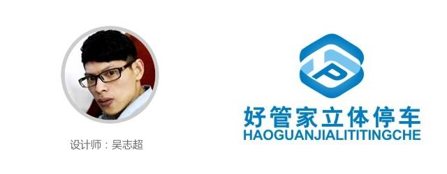 5号作品:武汉市好管家立体停车有限责任公司标志设计(设计师:吴志超)
