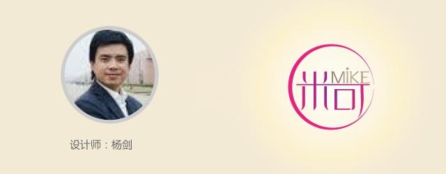 7号作品:桐城市米可化妆品有限公司企业logo设计(设计师:杨剑)
