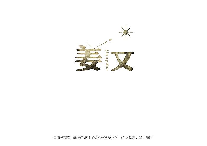 姜文(导演、演员,导的四部电影,其中两部片名和太阳有关)